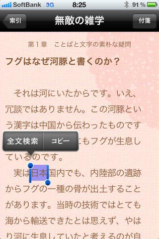 「日本」という単語で検索を掛けると…
