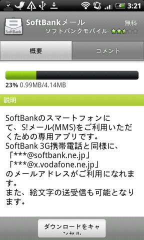 HTC Desire-SoftBank X06HT/X06HTII-ダウンロード