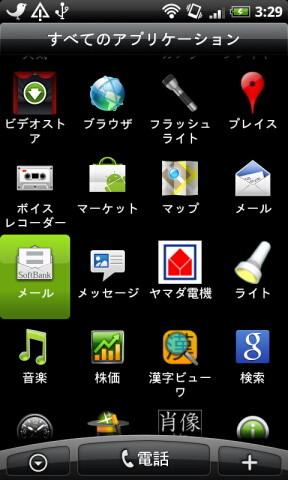 HTC Desire-SoftBank X06HT/X06HTII-アイコン長い押し