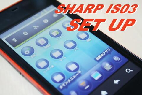 auのAndroid搭載スマートフォン IS03