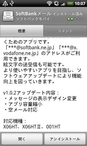 Androidマーケット ソフトバンクメール