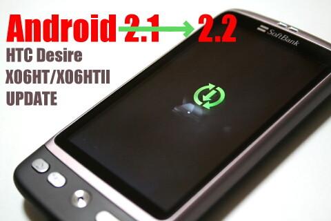 HTC Desire-SoftBank X06HT/X06HTII-UPDATE