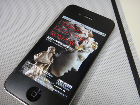 iPhoneで美術館や博物館の特別展示を一発検索!
