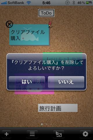 付箋の管理が簡単なのもこのアプリの特徴。