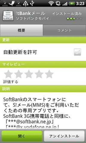 HTC Desire-SoftBank X06HT/X06HTII-UPDATE 開く