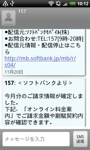 メールの表示画面