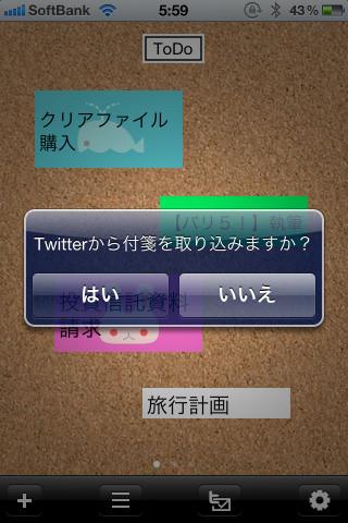 TwitterからのToDo取り込み画面。