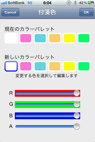 付箋の色はRGB+透過率を設定可能。