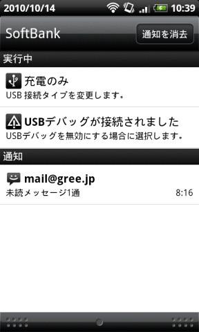 HTC Desire-SoftBank X06HT/X06HTII-UPDATE 未読メールあり