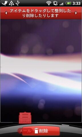 HTC Desire-SoftBank X06HT/X06HTII-UPDATE 削除