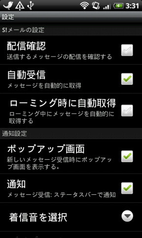 HTC Desire-SoftBank X06HT/X06HTII-設定画面