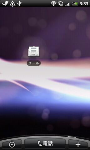 HTC Desire-SoftBank X06HT/X06HTII-UPDATE デスクトップ