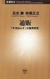 通販—「不況知らず」の業界研究 (新潮新書 382)