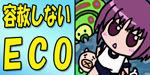 容赦しないYO+ECO日報