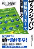 ザックジャパン「頭脳的サッカー」で強豪は倒せる