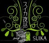 SUIKA new album スイカ夜話