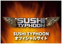 SUSHI TYPHOON オフィシャルサイト