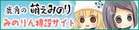みのりん 特設サイト - 秋田県産純真米 鹿角の萌えみのり