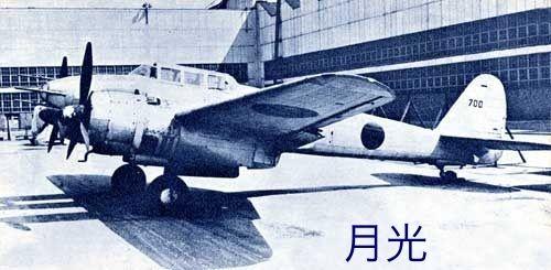 月光 (航空機)の画像 p1_4