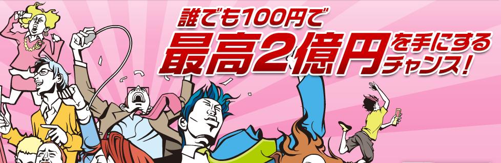 2億円の夢