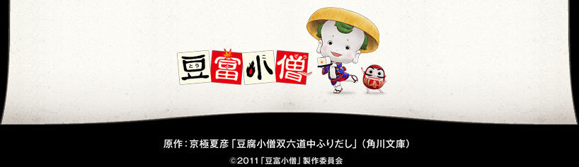 ©2011「豆富小僧」製作委員会