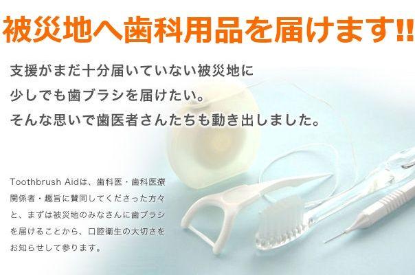 支援がまだ十分届いていない被災地に少しでも歯ブラシを届けたい。そんな思いで歯医者さんたちも動き出しました。