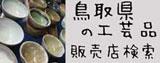 鳥取県の工芸品と販売店の検索ページ